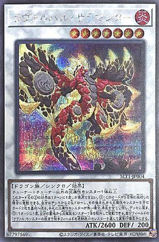 [Secret] ラヴァルバル・サラマンダー (・SLT1_7_S/炎7/SLT1-JP004)