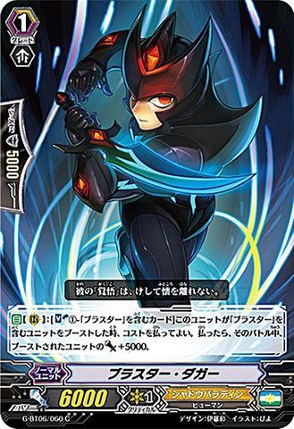 ブラスター・ダガー C GBT06/060(シャドウパラディン)