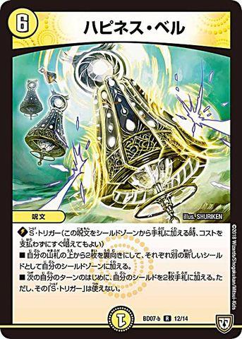 [R] ハピネス・ベル (BD07b-12/光)