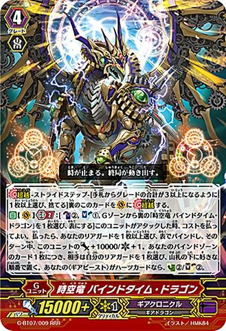 時空竜 バインドタイム・ドラゴン RRR GBT07/009(ギアクロニクル)