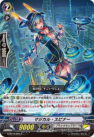 マジカル・スピナー C GBT10/091(ノヴァグラップラー)
