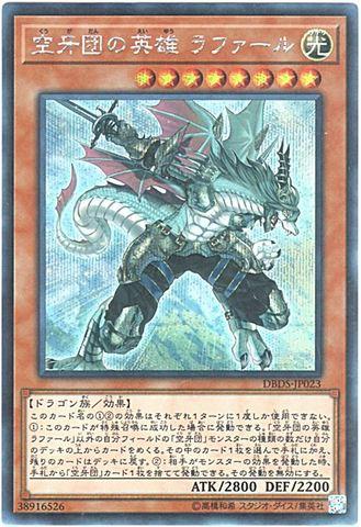 [Secret] 空牙団の英雄 ラファール (3_光8/DBDS-JP023)