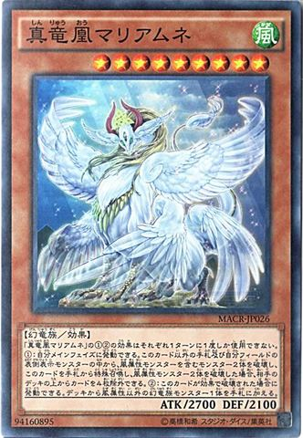 [Super] 真竜凰マリアムネ (3_風9/MACR-JP026)