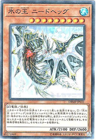 [N/N-P] 氷の王 ニードヘッグ (王3_水9/DBMF-JP031)