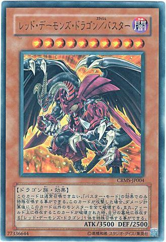 レッド・デーモンズ・ドラゴン/バスター (Ultra)3_闇10