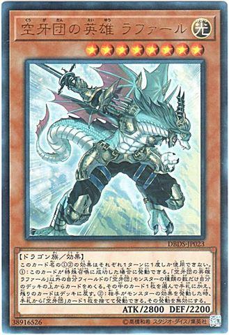 空牙団の英雄 ラファール (Ultra/DBDS-JP023)3_光8