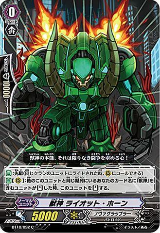 獣神ライオット・ホーン BT10/092(ノヴァグラップラー)