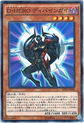 [Super] D-HERO ディバインガイ (D-HERO3_闇4/SPDS-JP006)