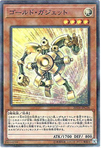 [Super-P] ゴールド・ガジェット (3_光4/20TH-JPC34)