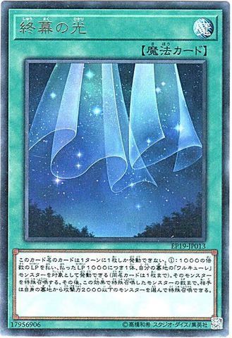 終幕の光 (Rare/EP19-JP013)ワルキューレ1_通常魔法