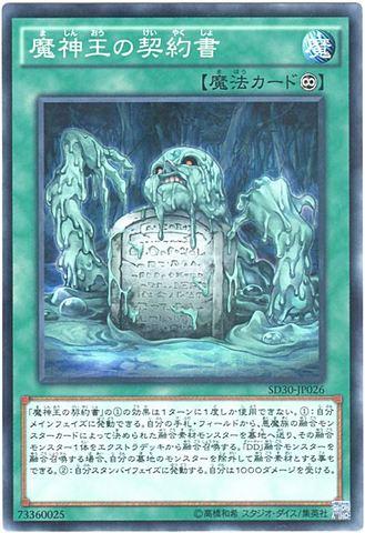 [N] 魔神王の契約書 (1_永続魔法/SD30-JP026)