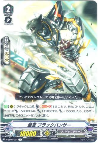 至宝 ブラックパンサー R VEB01/024(スパイクブラザーズ)