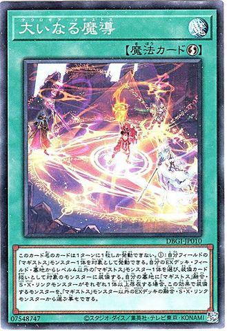 大いなる魔導 (N/N-P/DBGI-JP010)マギストス1_速攻魔法
