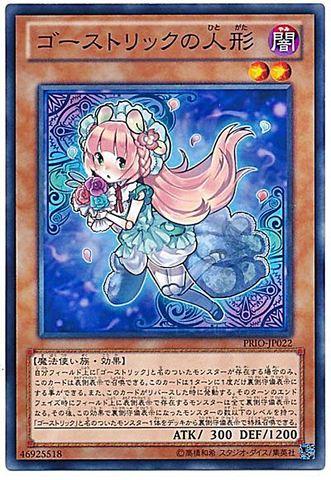 [N] ゴーストリックの人形 (3_闇2//19TP-JP406)