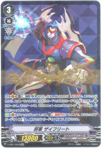 将軍 ザイフリート SVR VEB01/SV02(スパイクブラザーズ)
