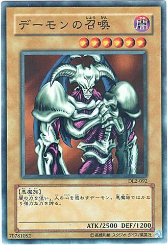 デーモンの召喚 (Super/DL2-092)3_闇6