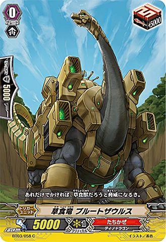 草食竜ブルートザウルス BT03/058(たちかぜ)