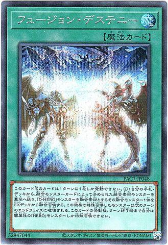 [Secret] フュージョン・デステニー (・PAC1_1_通常魔法/PAC1-JP048)
