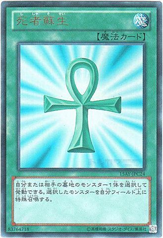 [Ultra] 死者蘇生 (1_通常魔法//RC03-JP033)