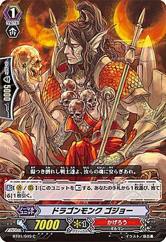 ドラゴンモンクゴジョー BT01/049(かげろう)