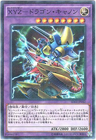 [N-P] XYZ-ドラゴン・キャノン (5_融合光8/SDKS-JP042)