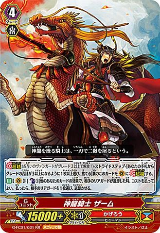 神龍騎士ザーム RR GFC01/031(かげろう)