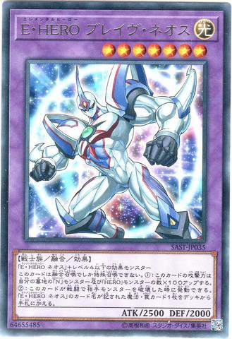 E・HERO ブレイヴ・ネオス (Rare/SAST-JP035)ネオス5_融合光7