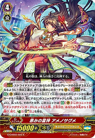 恵みの霊神 アメノサグメ R GCHB02/022(オラクルシンクタンク)