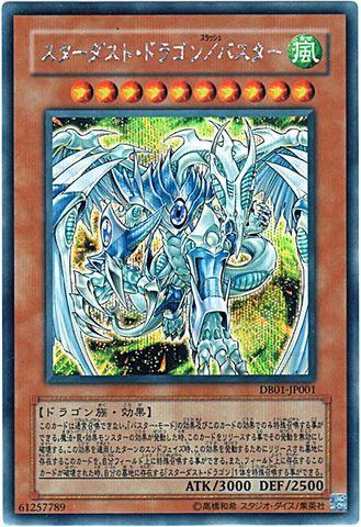 スターダスト・ドラゴン/バスター (Secret)3_風10