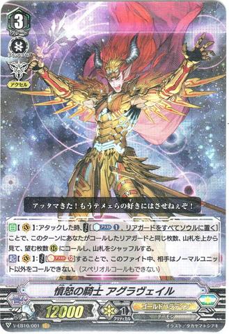 憤怒の騎士 アグラヴェイル VR VEB10/001(ゴールドパラディン)
