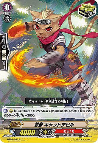 忍獣 キャットデビル BT09/057(むらくも)