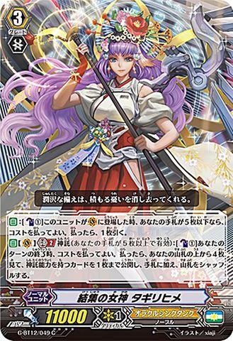 結集の女神 タギリヒメ C GBT12/049(オラクルシンクタンク)