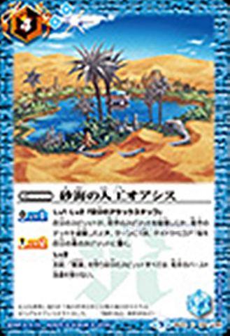 【売切】 [C] 砂海の人工オアシス (BS44-084/青)
