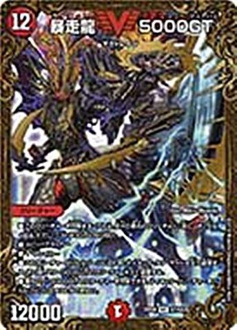 【売切】 [V] 暴走龍 5000GT (RP06-G1/火)