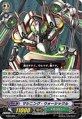 マシニング・ウォーシックル FC02/025(メガコロニー)