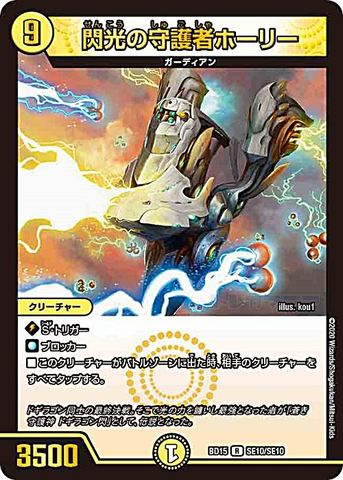 [R] 閃光の守護者ホーリー (BD15-SE10/光)
