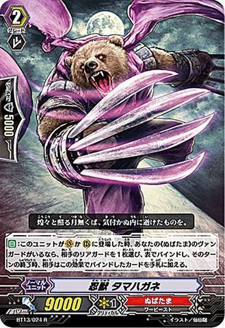 忍獣タマハガネ BT13/024(ぬばたま)