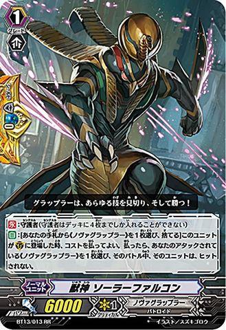 獣神 ソーラーファルコン BT13/013(ノヴァグラップラー)