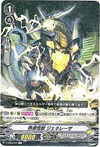 熱源怪獣 ジェネレーザ R VEB08/022(ディメンジョンポリス)