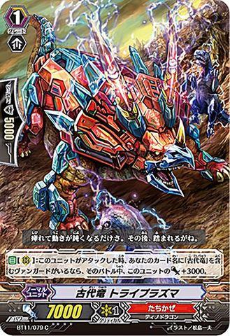 古代竜トライプラズマ BT11/079(たちかぜ)