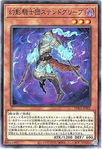 [N] 幻影騎士団ステンドグリーブ (幻影彼岸3_闇3/PHRA-JP002)