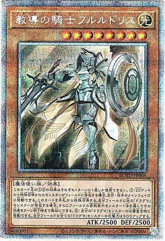 [Prismatic] 教導の騎士フルルドリス (3_光8/ROTD-JP008)
