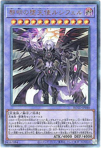 黎明の堕天使ルシフェル(Ultimate/ROTD-JP040)・ROTD_5_融合/闇12