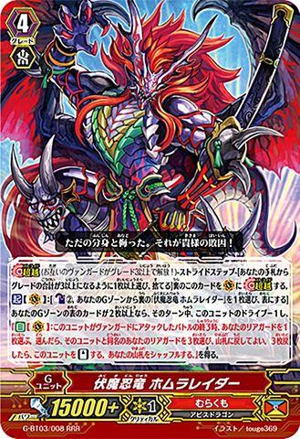 伏魔忍竜 ホムラレイダー RRR GBT03/008(むらくも)