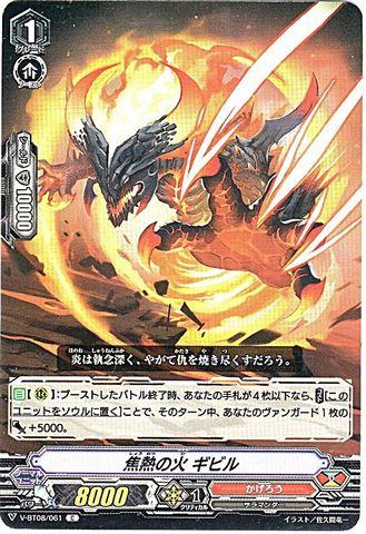 焦熱の火 ギビル C VBT08/061(かげろう)