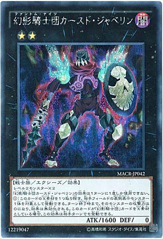 [Secret] 幻影騎士団カースド・ジャベリン (6_X/闇2/MACR-JP042)