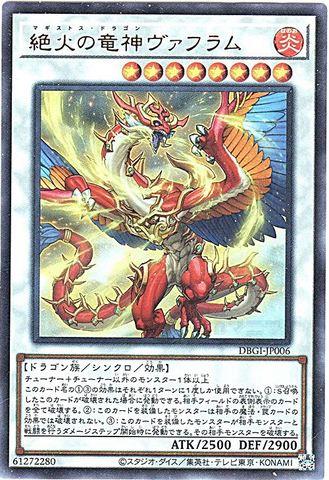 絶火の竜神ヴァフラム (Ultra/DBGI-JP006)マギストス7_S/炎8