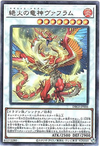 [Ultra] 絶火の竜神ヴァフラム (マギストス7_S/炎8/DBGI-JP006)