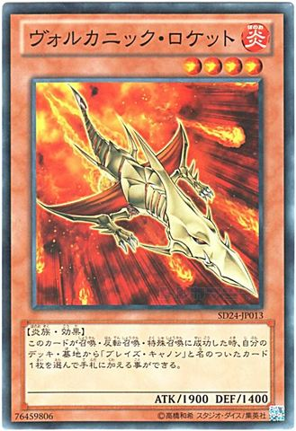 [N] ヴォルカニック・ロケット (3_炎4/-)