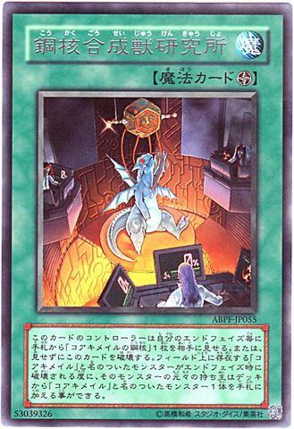 鋼核合成獣研究所 (Rare)1_フィールド魔法